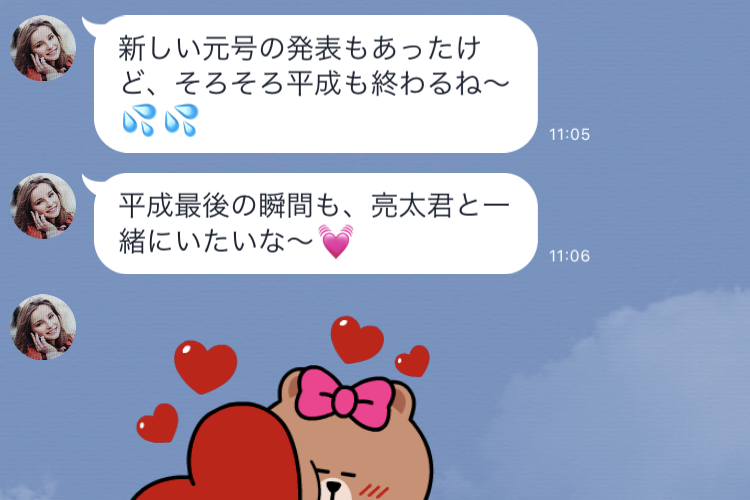 俺の彼女かわいすぎ!平成最後に彼氏をドキッとさせる一言LINE4選