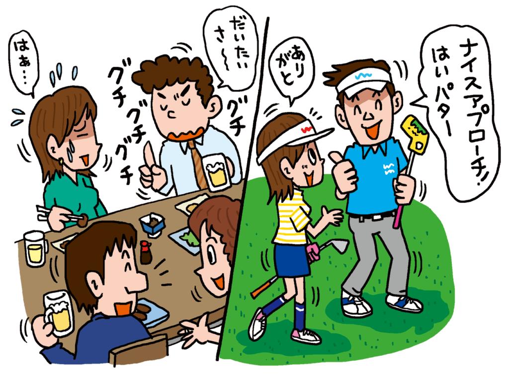 【恋も仕事も回り出す!】アラサーこそゴルフを始めるべき11の理由