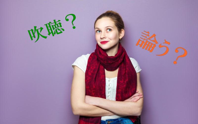 「吹聴」=「すいちょう」?「論う」=「ろんう」?実はみんなが読み間違えている漢字5選