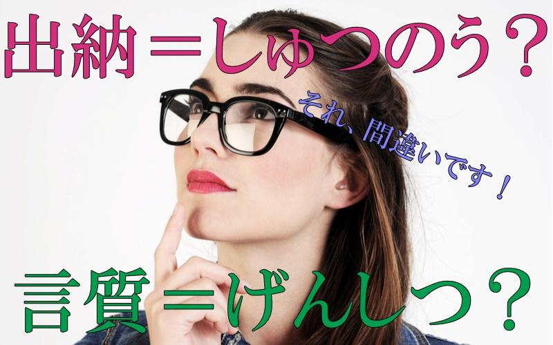 「出納」=「しゅつのう」?「言質」=「げんしつ」?実は読み間違えの多い漢字5選