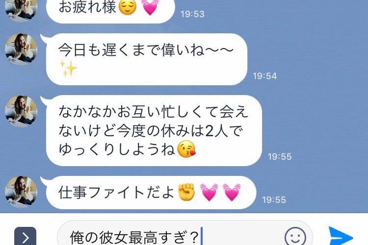 """「嬉しいんだよな~」""""男性のモチベーションが上がる""""彼女からのLINE4選"""