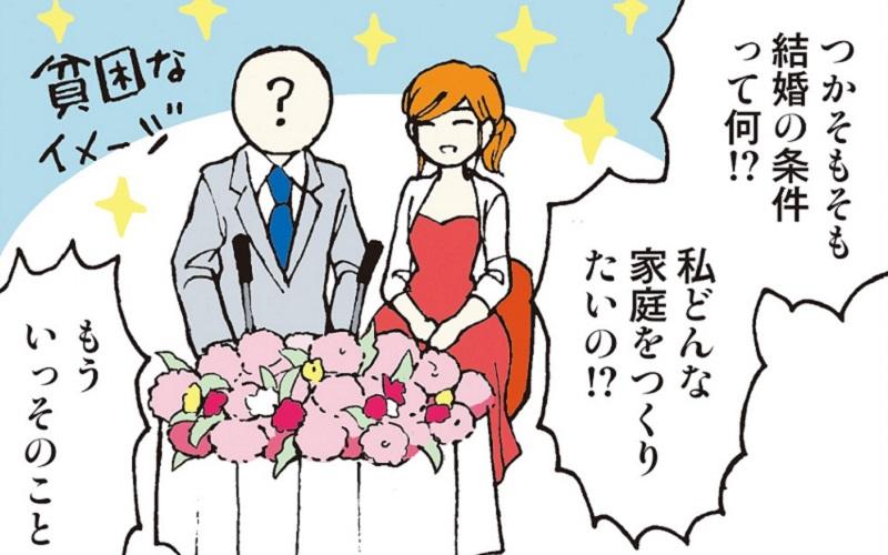 婚活女子が気を付けるべきこと その2【ただいま婚活迷走中】第21話 #OL4コマ劇場