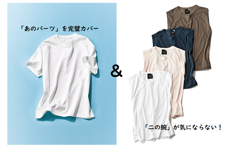 アラサー女子が選ぶべき、最強2大「体型カバーTシャツ」【二の腕やお腹をカバー】