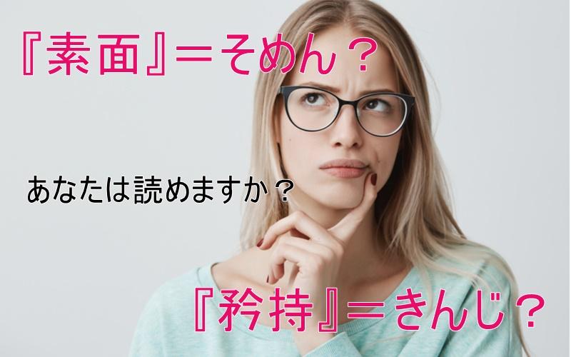 「素面」=そめん?「矜持」=きんじ?正しく読めないと恥ずかしい漢字5選