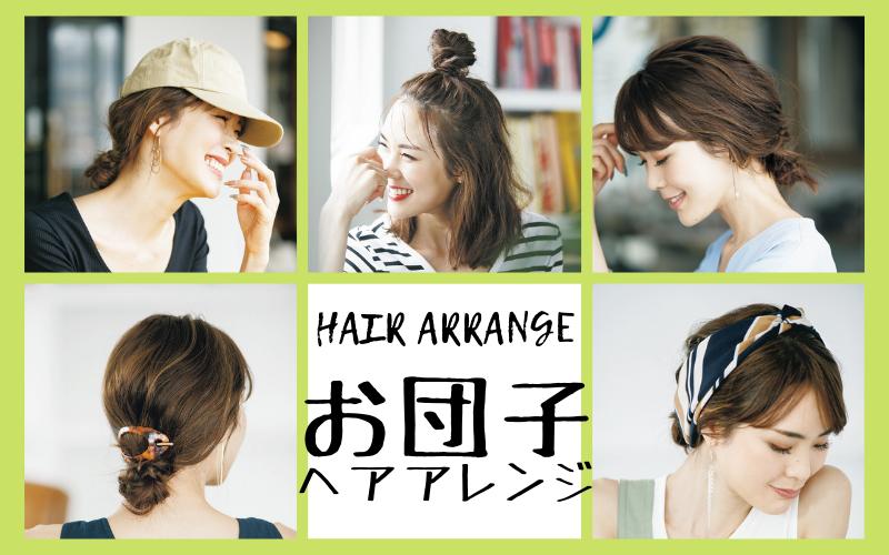 大人女子の簡単お団子ヘアアレンジ5選【ヘアアクセとの組合せ例も紹介】