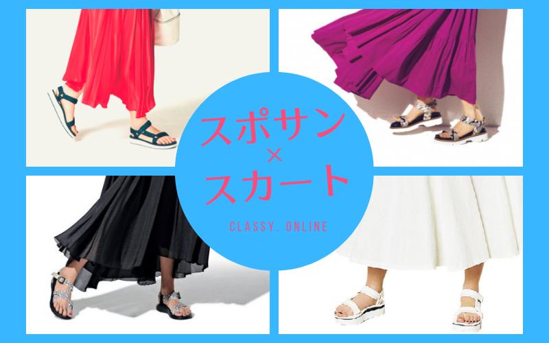 スカート派のためのスポサンコーデ12選【CLASSY.編集部が厳選&推薦!】