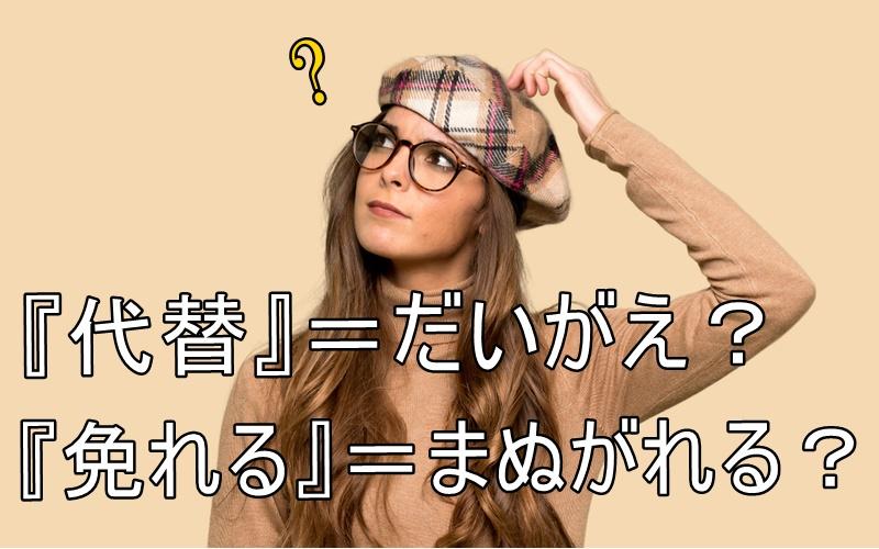 「免れる」=まぬがれる?「代替」=だいがえ?読み間違えてしまいがちな漢字4つ