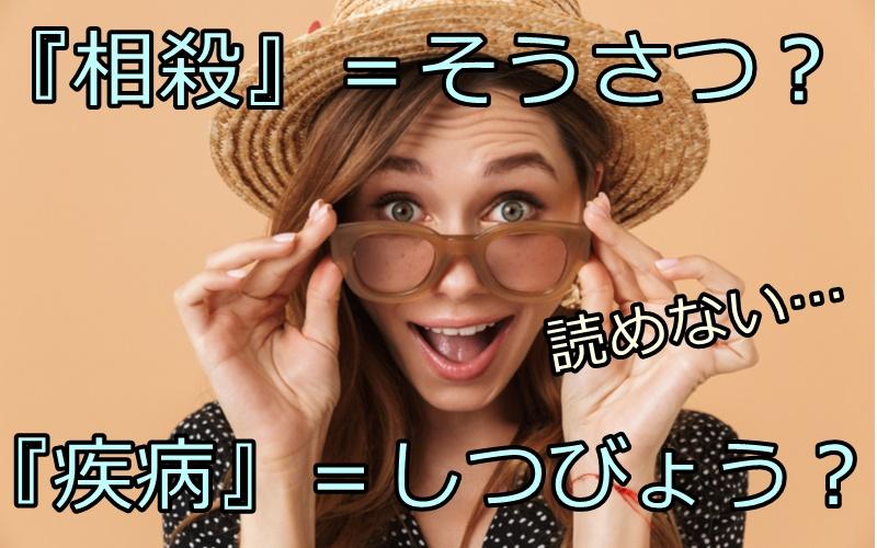 「相殺」=そうさつ?「疾病」=しつびょう?読めなきゃ恥ずかしい!大人も間違えやすい漢字5つ