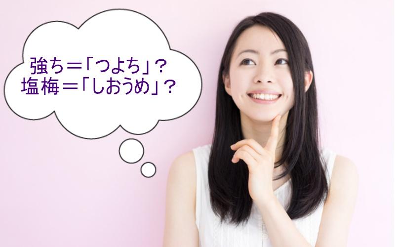 「強ち=つよち?」「塩梅=しおうめ?」読めそうだけど読めない漢字