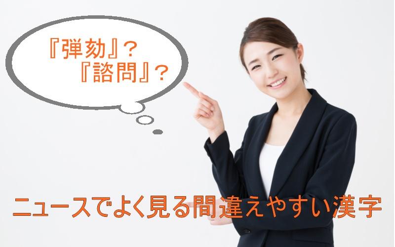 「弾劾=だんこう?」「諮問=きょもん?」ニュースでよく見る間違えやすい漢字