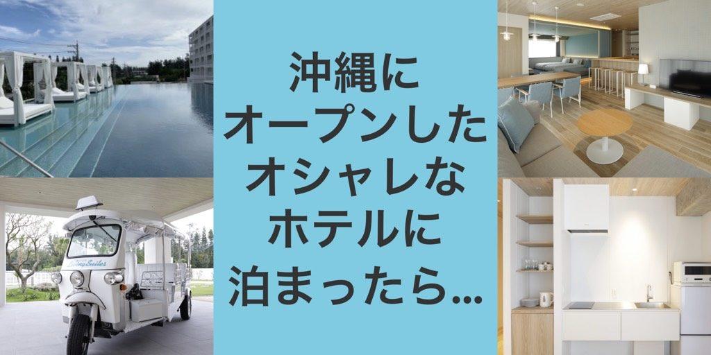 【写真映えもばっちり!プールも可愛い!】沖縄におしゃれなコンドミニアム型ホテル<ロワジール リビングスイーツ 瀬良垣>がオープン!