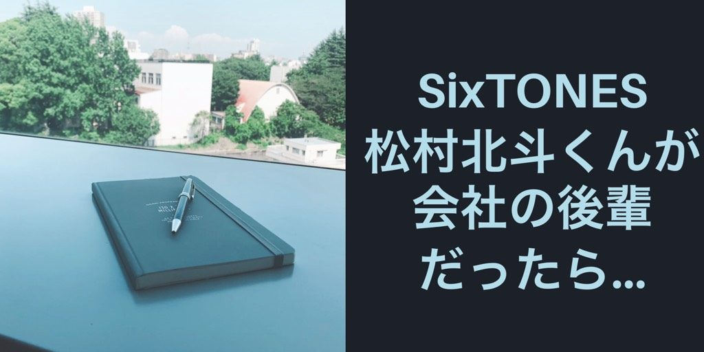 【SixTONES松村北斗さん撮影裏話①】9月号・会社ロケシーンでの一言とは?