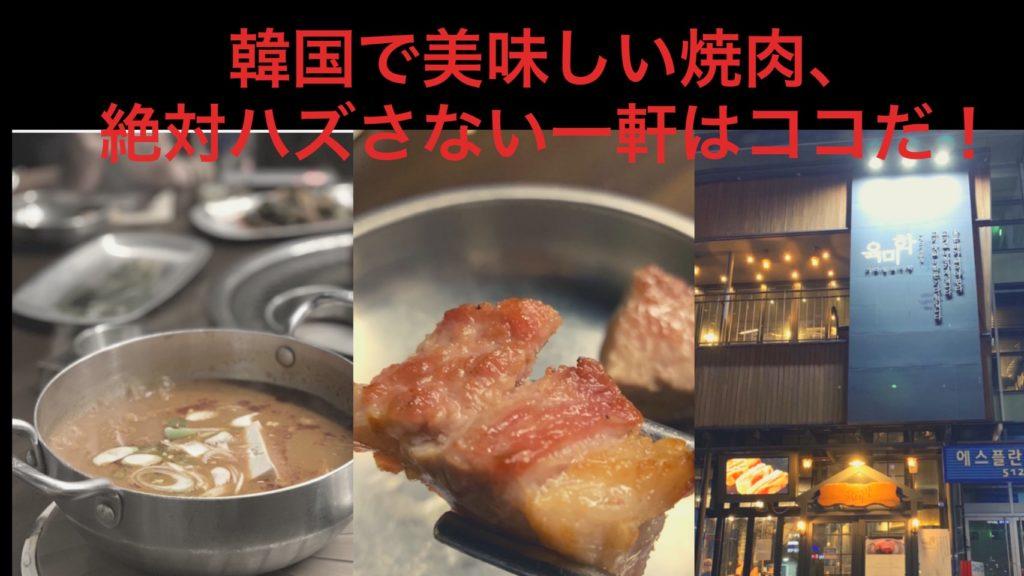 【韓国グルメ】やっぱり美味しいお肉が食べたい!絶対外さない本場韓国の焼肉を味わうならココ!