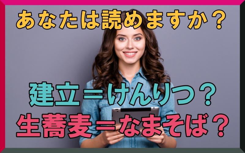 「生蕎麦=なまそば?」「建立=けんりつ?」読み間違いやすい漢字5つ