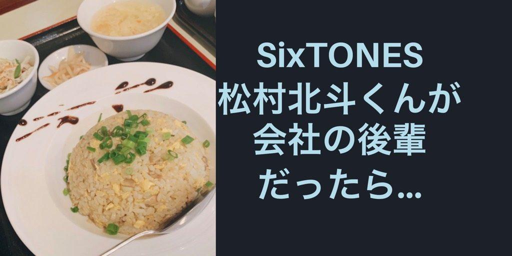 【9月号・撮影裏話②】SixTONES松村北斗さんは、餃子に何をつけて食べる派?