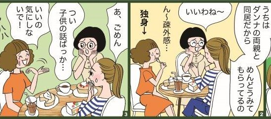 アラサー女子には「人間関係の断捨離®」が必要だ!~友情編~