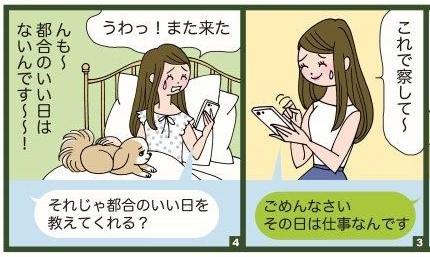 アラサー女子には「人間関係の断捨離®」が必要だ!~恋愛編~