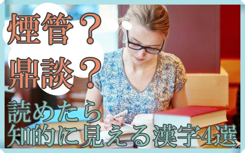 煙管?鼎談?読めたら知的に見える漢字4選