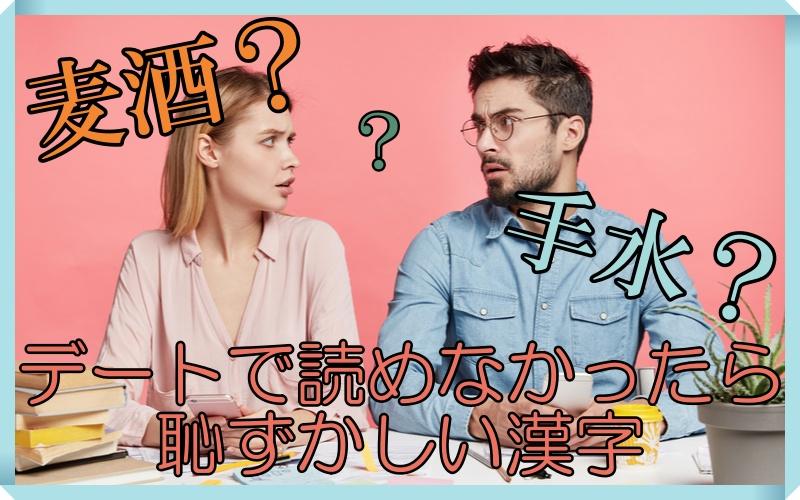 「麦酒」=むぎしゅ?「手水」=てみず?デートで読めなかったら恥ずかしい漢字4選