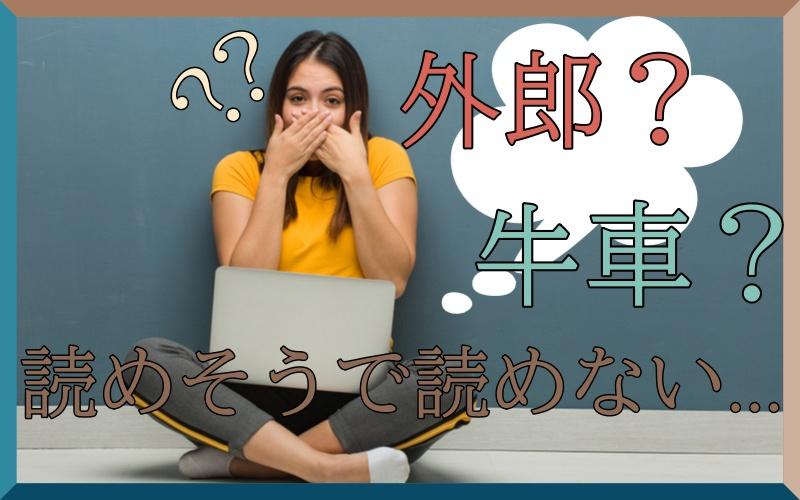 外郎=げろう?牛車=ぎゅうしゃ?そのまま読むのは間違いな漢字