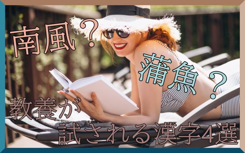 「南風」「蒲魚」あなたは読める?教養が試される漢字4選