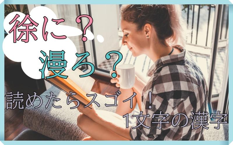 徐に=?漫ろ=?読めたらスゴイ!読めそうで読めない1文字の漢字