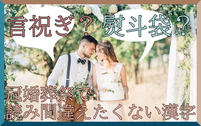言祝ぎ?熨斗袋?冠婚葬祭で読み間違えたくない漢字4つ