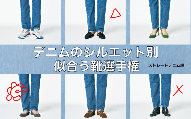 デニムのシルエット別!似合う靴の正解を検証【②ストレート編】