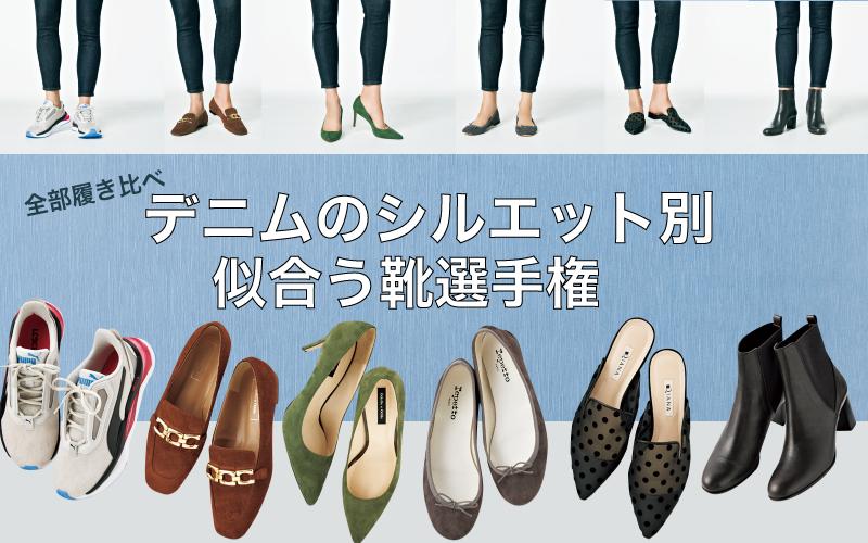 デニムのシルエット別!似合う靴の正解を検証【①スキニー編】