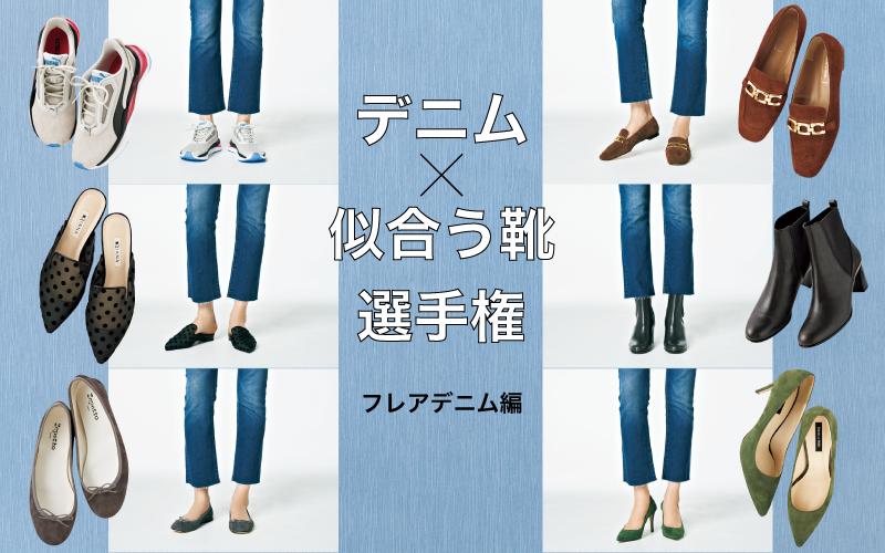 デニムのシルエット別!似合う靴の正解を検証【③クロップトフレア編】
