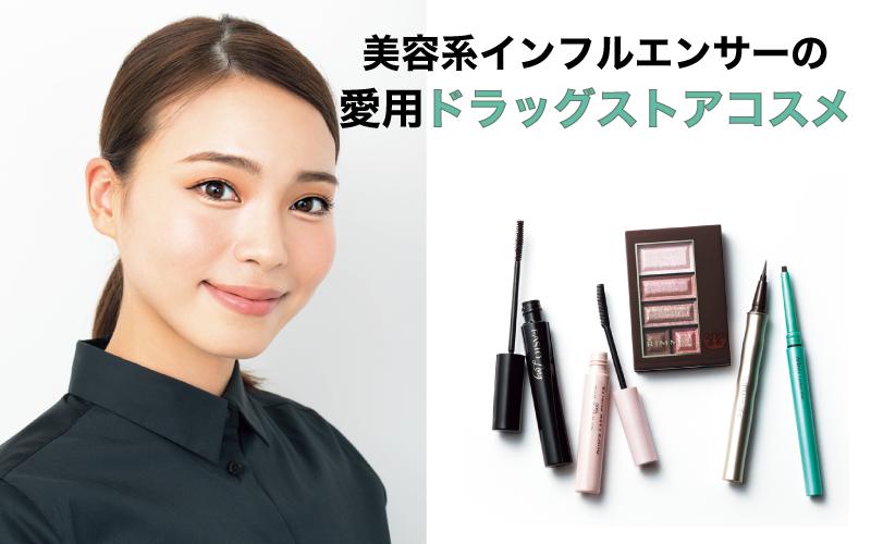 美容系インフルエンサー愛用のプチプラコスメ15選【和田さん。ほか】