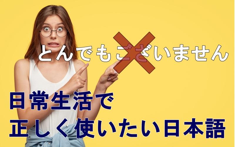 「とんでもございません」は間違い!? 日常生活で正しく使いたい日本語3選