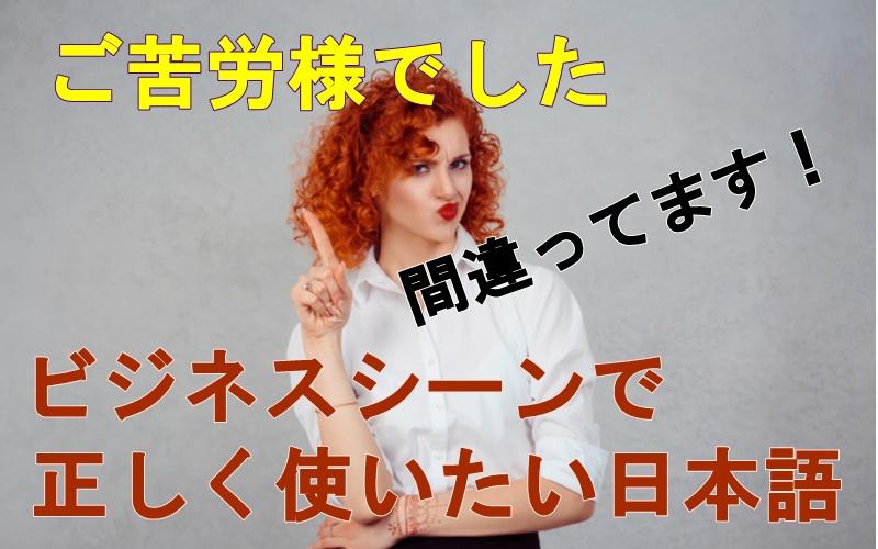 「ご苦労様でした」は間違い!? ビジネスで正しく使いたい日本語3選