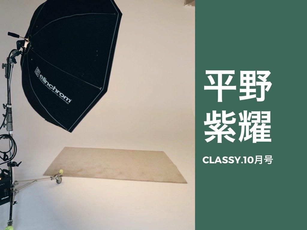 礼儀正しい平野紫耀さん、撮影最後に…【CLASSY.10月号撮影裏話】