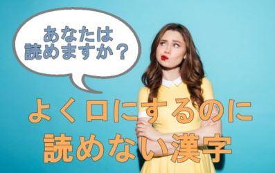 「形振り」=かたちぶり?「鳩尾」=はとお?よく口にするのに読めない漢字4選