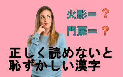 「火影」=ひかげ?「門扉」=もんとびら?正しく読めないと恥ずかしい漢字4選