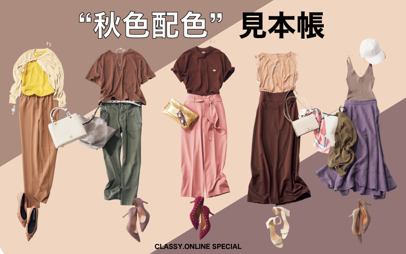 アラサー女子向け「秋のブラウン配色」見本12選【明日着る服がない】