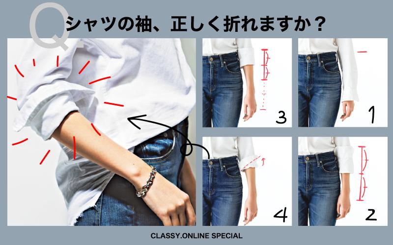 今すぐできる!オシャレの小技テク①「シャツの袖、正しく折れる?」