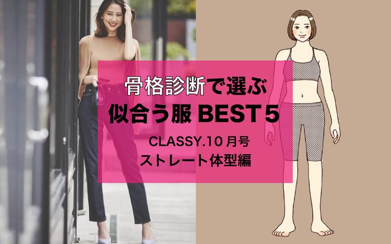 「骨格診断で選ぶ似合う服 BEST5」ストレート体型編【CLASSY.10月号版】