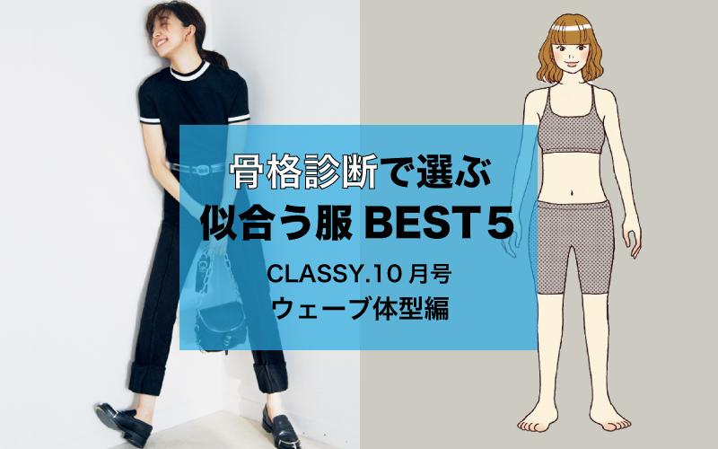 「骨格診断で選ぶ似合う服 BEST5」ウェーブ体型編【Trpgblog.10月号版】