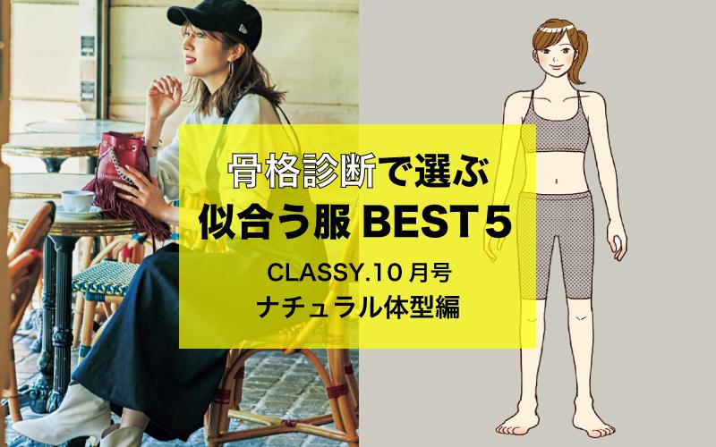 「骨格診断で選ぶ似合う服 BEST5」ナチュラル体型編【Trpgblog.10月号版】