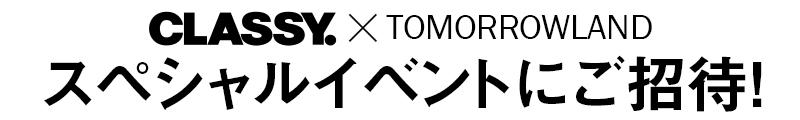 CLASSY.×TOMMOLOWLANDスペシャルイベントご招待!