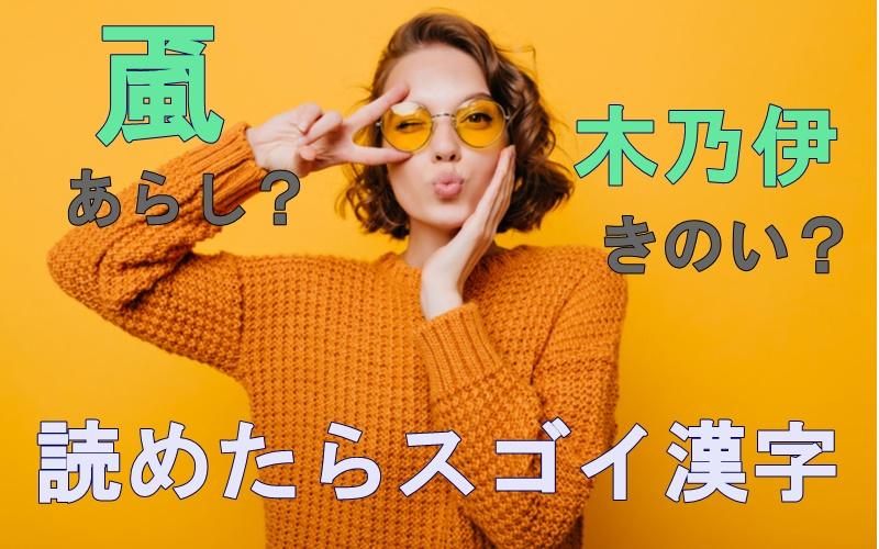 「颪」=あらし?「木乃伊」=きのい?読めたらスゴイ漢字4つ