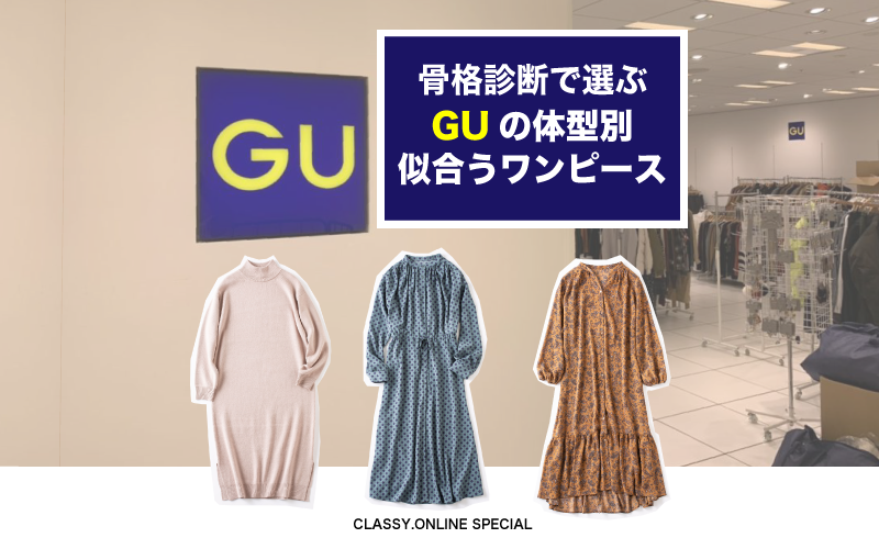 「GU」で発見!体型別いちばん似合うワンピース【骨格診断で似合う服が見つかる】