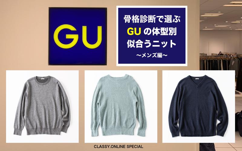 「GU」で発見!コスパ抜群、彼氏に似合うニット♡【骨格診断で似合う服が見つかる】