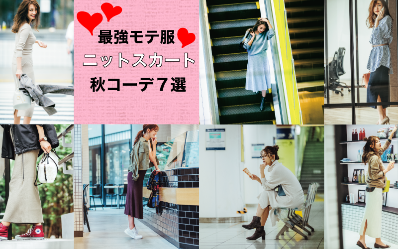 アラサーの最強モテ服「ニットスカート」コーデ7選【2019年秋コーデ】