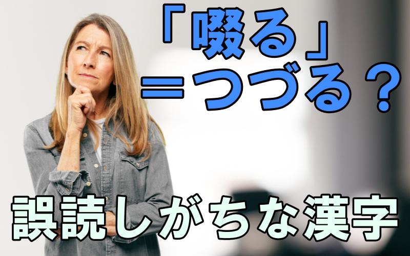 「啜る」=つづる?よく見て!うっかり誤読しがちな漢字4選